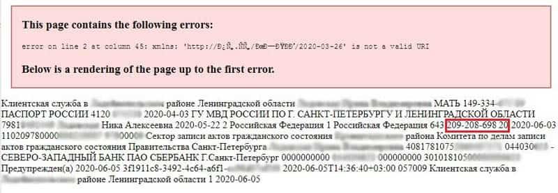 СНИЛС в XML файле с сайта Госуслуг