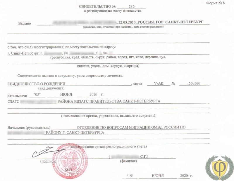 Регистрация ребенка по месту жительства - образец