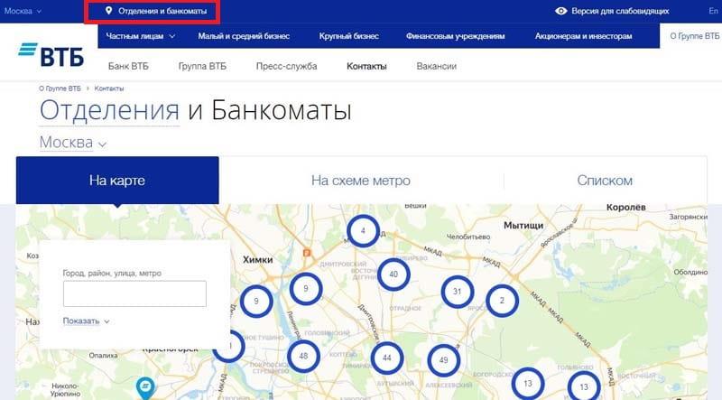 Выбор банкомата на сайте ВТБ