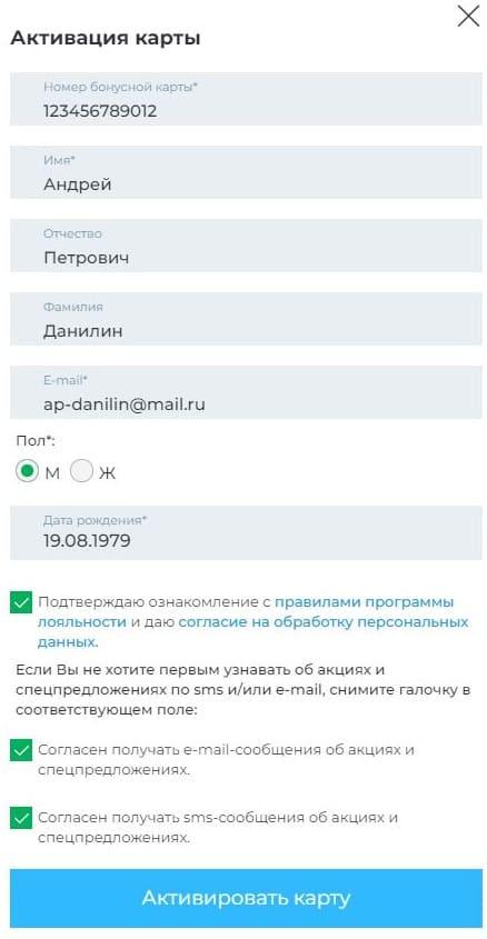 Анкета при регистрации карты Вита Экспресс