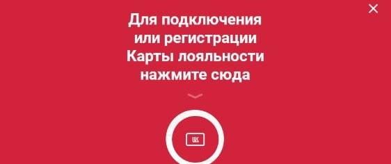 Активация карты Заправься выгодой в мобильном приложении
