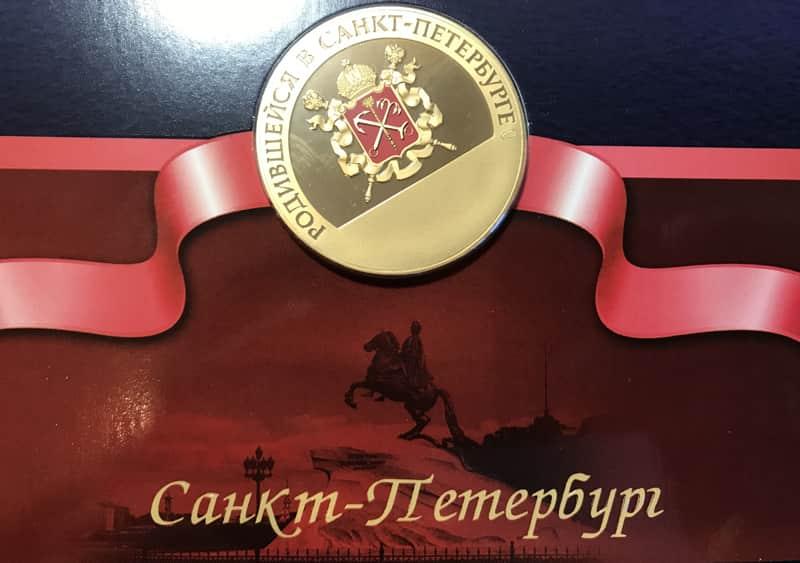 Пример памятного знака, рожденной в СПб