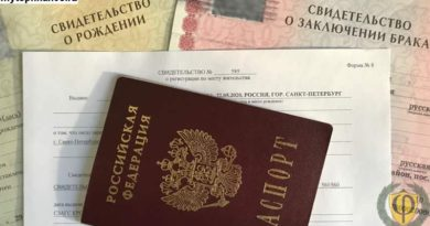Регистрация ребенка по месту жительства через Госуслуги, образец