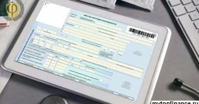 Электронный листок нетрудоспособности: оформление и выдача