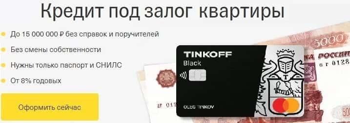 Кредит под залог квартиры в Тинькофф