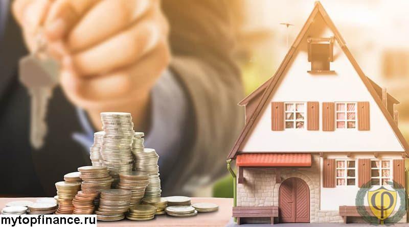 Кредит под залог недвижимости: с подтверждением доходов и без них
