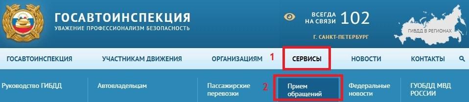 Обжалование штрафа ГИБДД онлайн