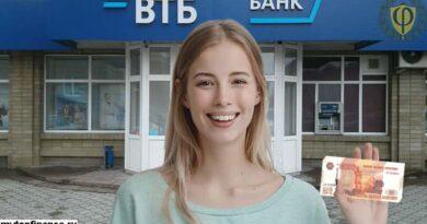 Кредит наличными в ВТБ банке: условия получения и проценты