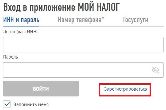 Регистрация плательщика НПД на сайте налоговой