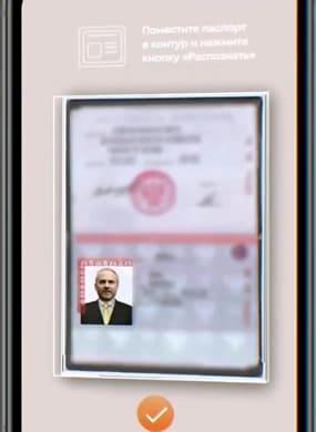 Сканирование паспорта при регистрации в Мой налог