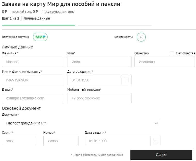 Анкета при оформлении карты МИР