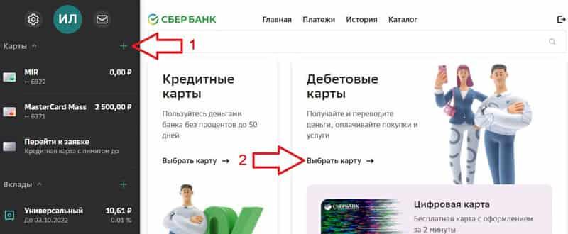 Добавление новой дебетовой карты в Сбербанк Онлайн