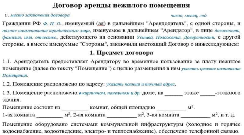 Договор аренды между ИП и физлицом