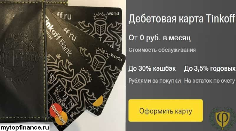Заказать карту Тинькофф онлайн на дом: дебетовую или кредитную