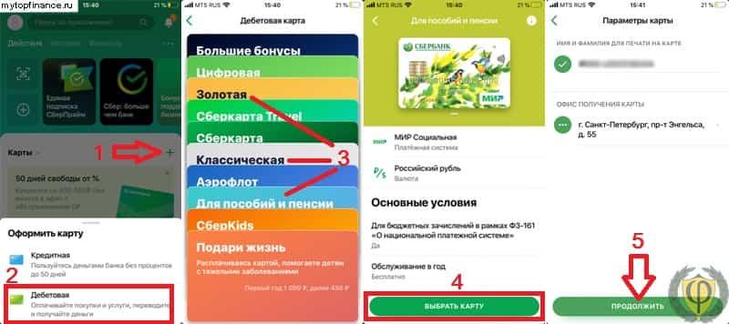 Как заказать карту МИР через приложение Сбербанк Онлайн