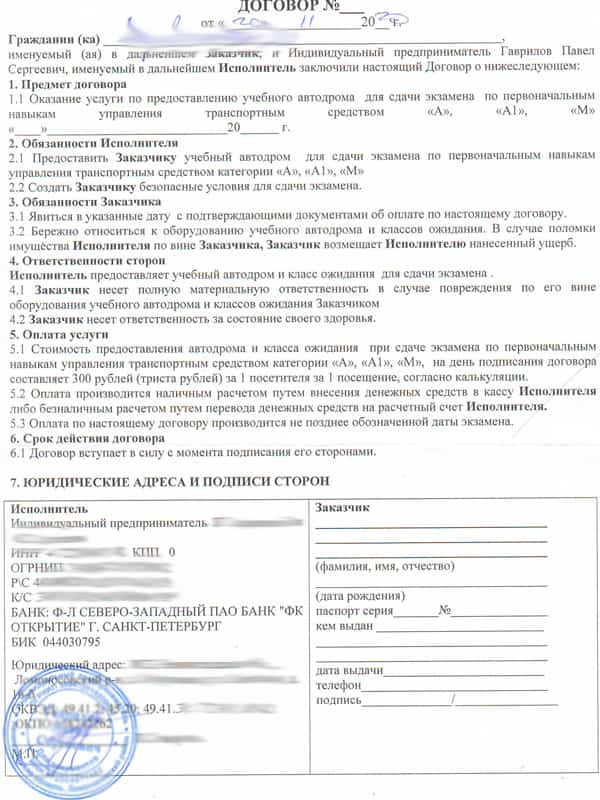 300 рублей за пользование автодромом