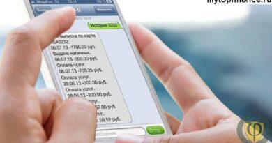 Команды на номер 900 Сбербанка через СМС с телефона