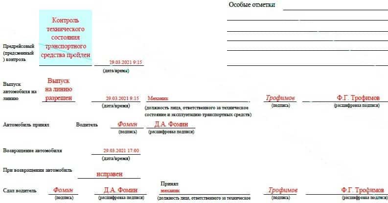 Отметки о техническом контроле в путевом листе