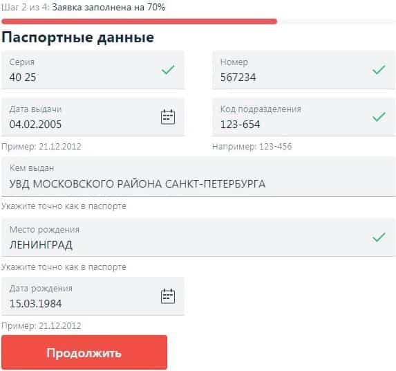 Шаг 2 заполнения заявки самозанятым в Alfa Bank