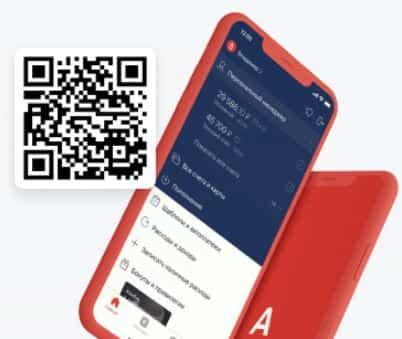 QR-код для приложения Альфа Мобайл