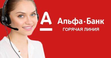 Альфа Банк горячая линия: бесплатный телефон для физических и юридических лиц