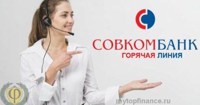 Совкомбанк горячая линия: бесплатный телефон для физических лиц