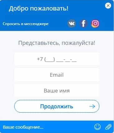 онлайн чат с горячей линией Совкомбанка