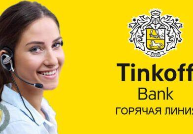 Тинькофф горячая линия: бесплатный круглосуточный телефон