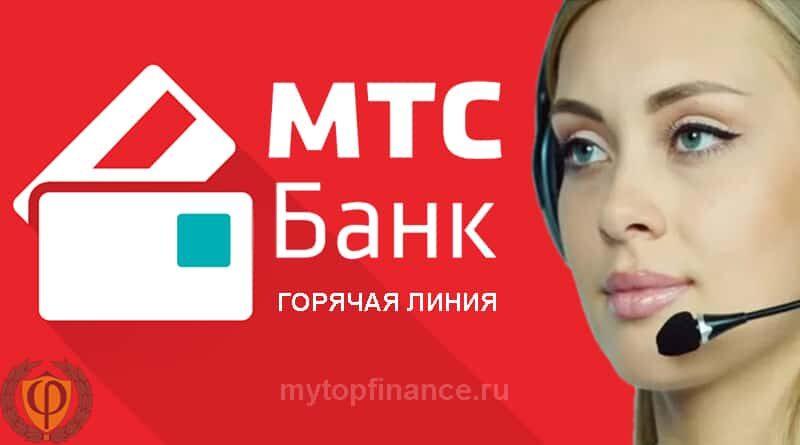 Горячая линия МТС банка: бесплатный номер телефона оператора