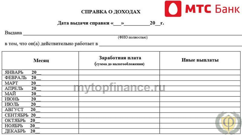 Справка о доходах по форме банка МТС: скачать образец бланка