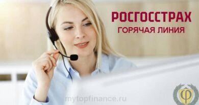 Росгосстрах горячая линия: бесплатный телефон страховой компании