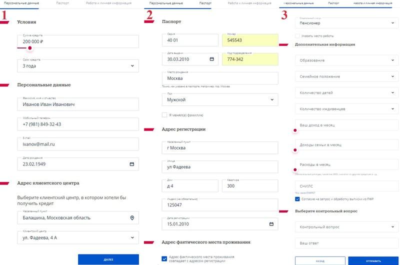 Кредит пенсионерам в Почта Банке- онлайн-заявка