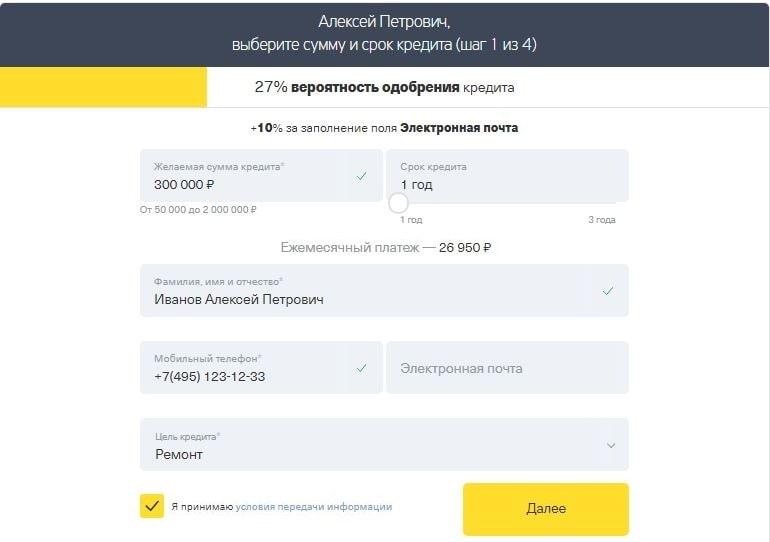 Тинькофф банк кредит наличными шаг 1