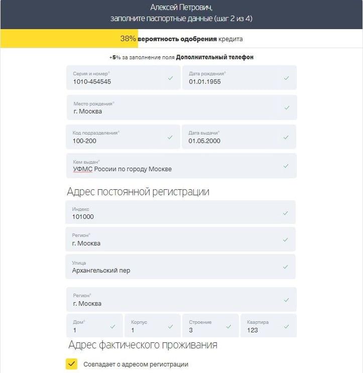 Тинькофф банк кредит наличными шаг 2