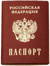 Паспорт для оформления рассрочки